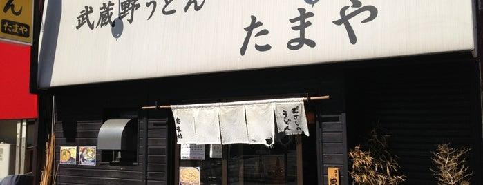 武蔵野うどん たまや is one of うどん店.