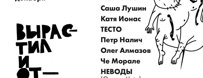 Эрарта Сцена is one of SPB.