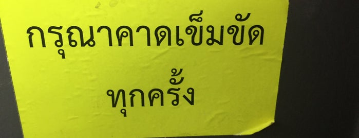 Bang Bua Thong Subdistrict Administrative Organization is one of ราชการ.