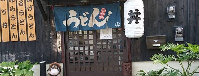 麺や よし田 is one of うどん 行きたい.