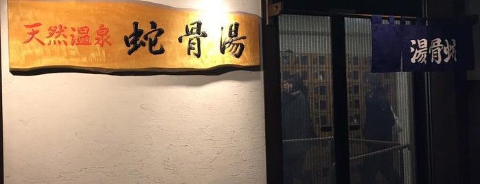 蛇骨湯 is one of 行きたい.