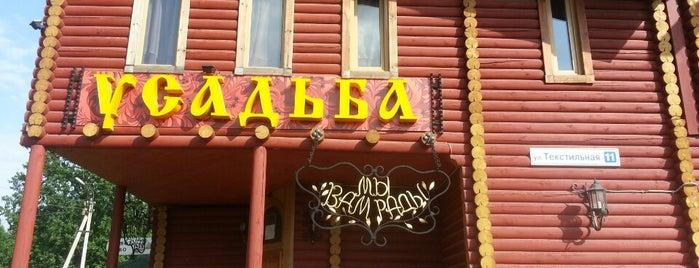 Усадьба is one of Мои Партнёры.