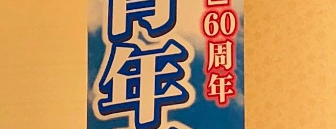 創価学会大田池田文化会館 is one of 創価学会 Sōka Gakkai.