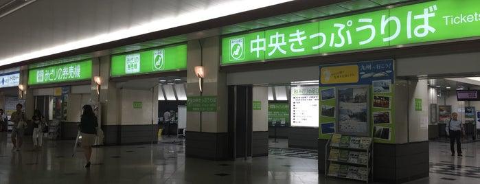 大阪駅 中央きっぷうりば is one of JR線の駅.