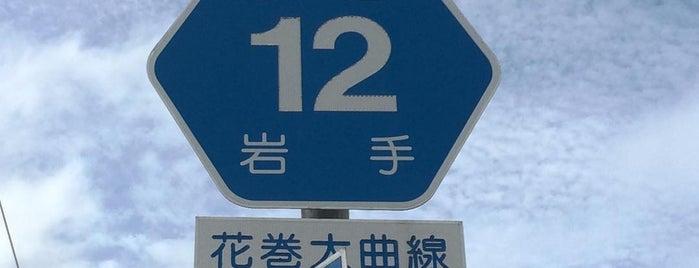 ローソン 花巻南インター店 is one of LAWSON in IWATE.