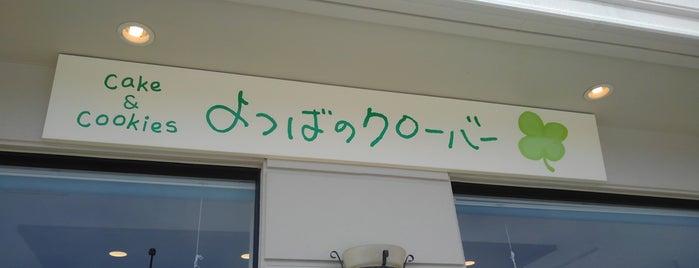 よつばのクローバー is one of Favorite Food.