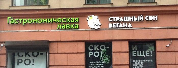 Страшный сон вегана is one of i want 2 eat 2.