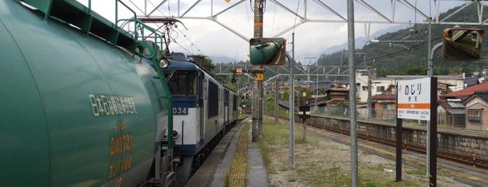 野尻駅 is one of 中央線(名古屋口).