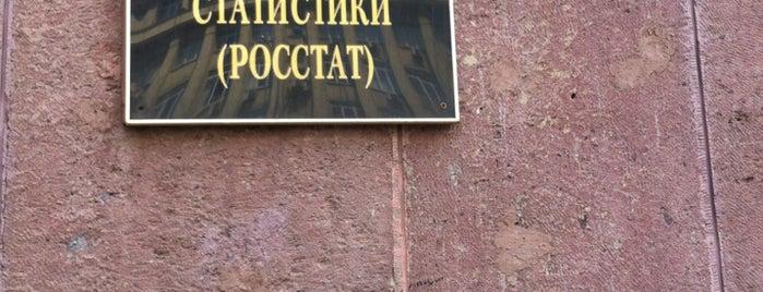 Росстат is one of 100 примечательных зданий Москвы.