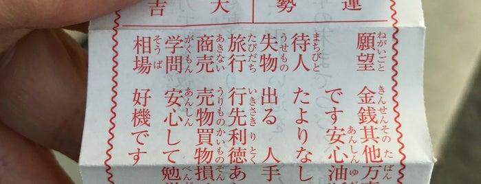 高部屋神社 is one of 海老名・綾瀬・座間・厚木.