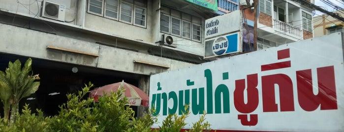 ข้าวมันไก่ชูถิ่น is one of Must-visit Food in เทพารักษ์.