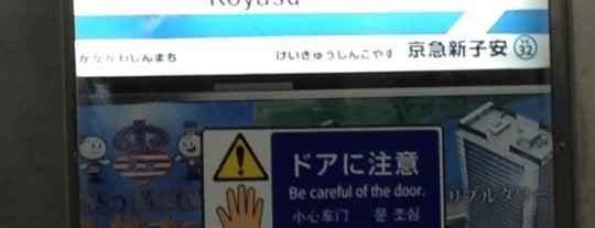 Koyasu Station (KK33) is one of 京急本線(Keikyū Main Line).