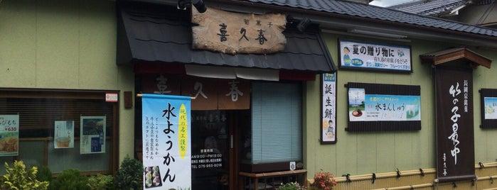 菓子処 喜久春 (きくはる) is one of 和菓子/京都 - Japanese-style confectionery shop in Kyo.