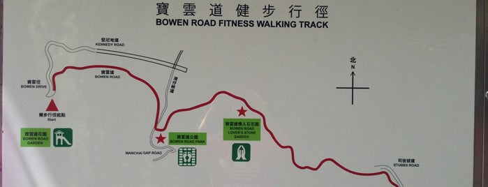 Bowen Road is one of Hong Kong Yet-to-Do.