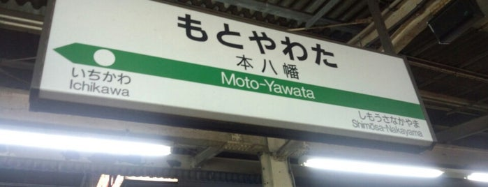 """JR Moto-Yawata Station is one of """"JR"""" Stations Confusing."""