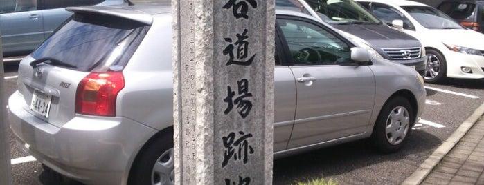 木谷道場跡地 is one of ☆.