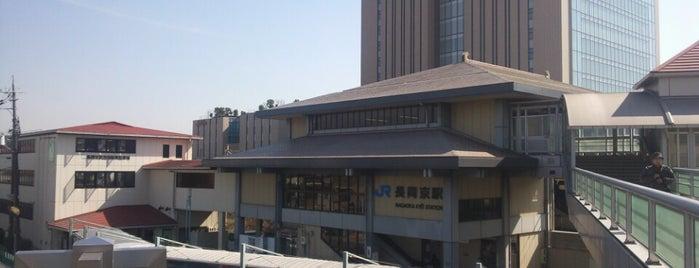 Nagaokakyō Station is one of アーバンネットワーク 2.