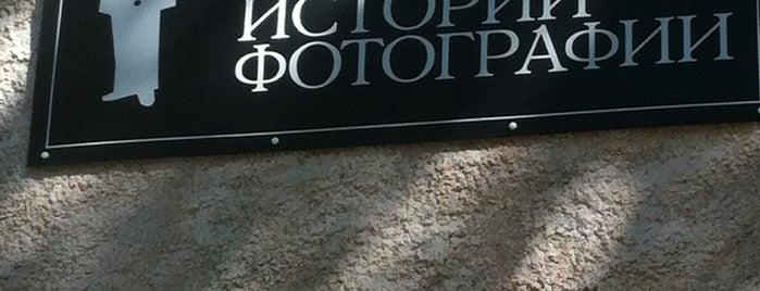 Музей истории фотографии is one of СПб — музеи и интересные места.