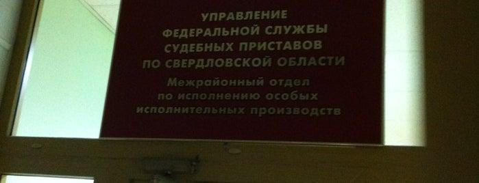 Отдел Управления Федеральной службы судебных приставов по Свердловской области is one of ___.