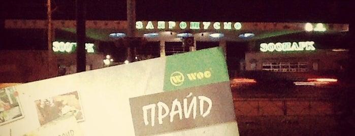 """Парк КПИ is one of Локації конкурсу """"Полювання на """"Прайд"""", Київ."""