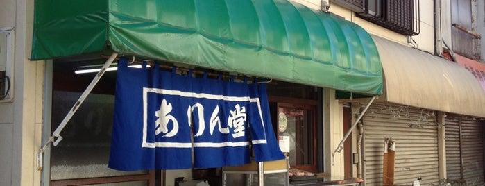 御菓子司 ありん堂 is one of 阿佐ヶ谷スターロード.