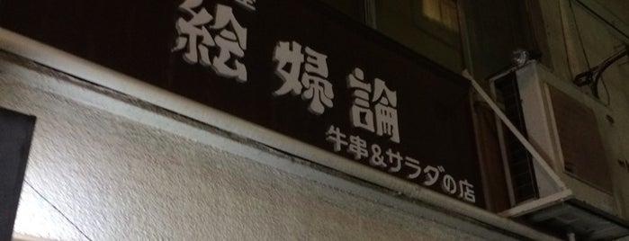 洋風居酒屋 絵婦論 (えぷろん) is one of 阿佐ヶ谷スターロード.