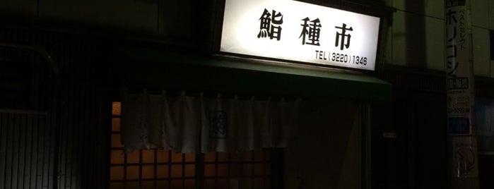 種市寿司 is one of 阿佐ヶ谷スターロード.