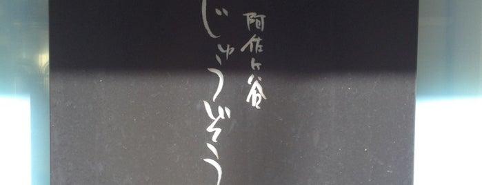 じゅうぞう is one of 阿佐ヶ谷スターロード.