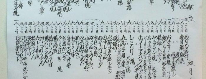 海舟 is one of 阿佐ヶ谷スターロード.