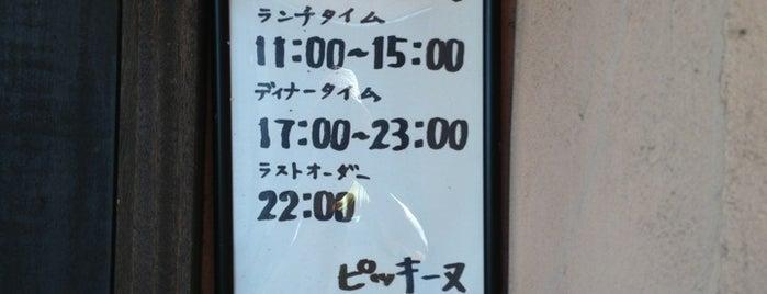 ピッキーヌ is one of 阿佐ヶ谷スターロード.