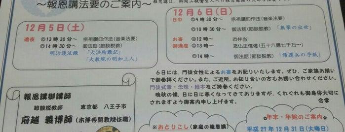 願證寺 is one of 中世・近世の史跡.
