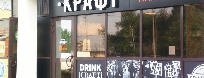 Бутово Крафт is one of Крафтовое пиво в Москве.