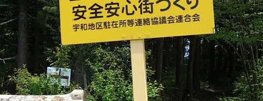 大判山山頂 is one of 四国の山.