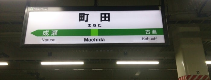 Machida Station is one of 横浜線.