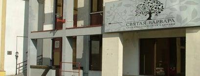 Стоматологическая клиника Святой варвары is one of Детская Москва.
