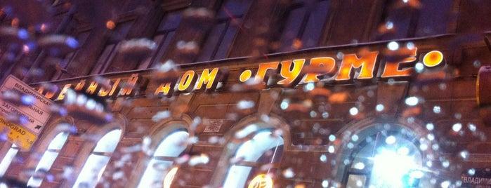 Кофейный дом Гурме is one of петербургские кафе.