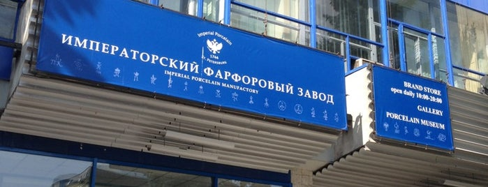 Музей Императорского фарфорового завода is one of Sights in Saint Petersburg & suburban places.
