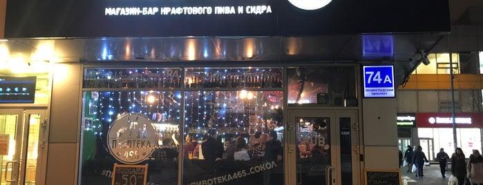 Пивотека 465 is one of Крафтовое пиво в Москве.