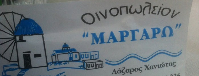 Μαργαρώ is one of Ανατρεπτικά Φαγάδικα.