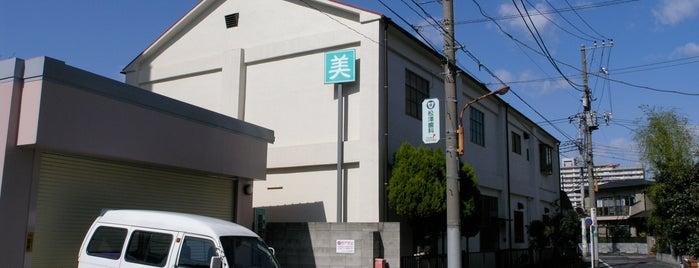 現代美術製作所 is one of BOKU-to-TekuTekuまちみてマップ.