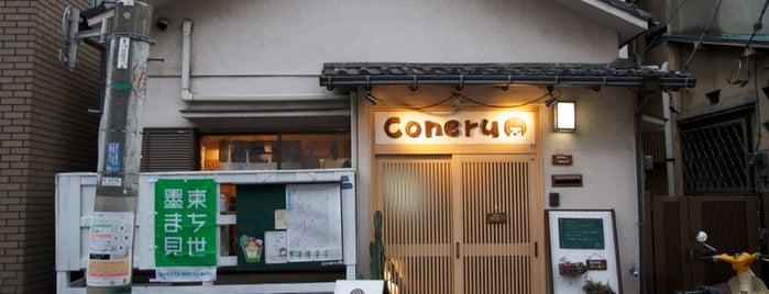手作り雑貨のギャラリー coneru is one of BOKU-to-TekuTekuまちみてマップ.