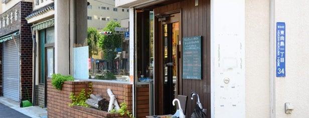 東向島珈琲店 is one of BOKU-to-TekuTekuまちみてマップ.