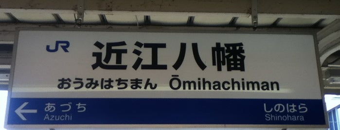 Ōmihachiman Station is one of アーバンネットワーク 2.