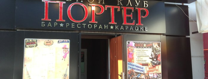 Портер is one of Ресторан Пив&Ко: сохраненные места.