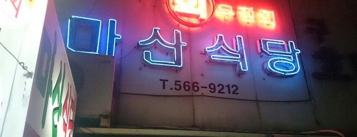 무침회 골목 is one of 대구 Daegu 맛집.