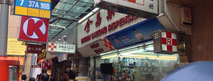 Chuen Cheong Dispensary is one of Central.