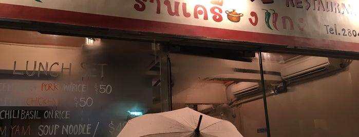 The Spice House is one of Eats   Hong Kong.