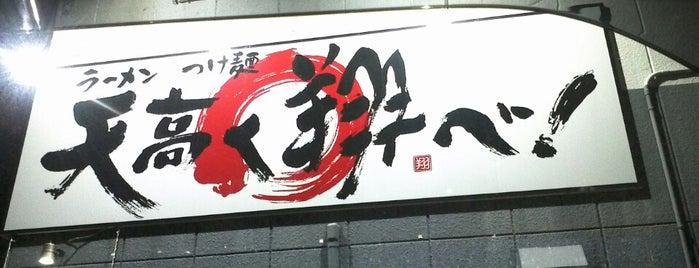 天高く翔べ! 本店 is one of ラーメン同好会・名古屋支部.