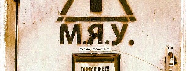 М.Я.У. is one of Антикафе - время-деньги ;).