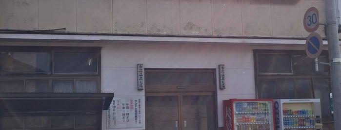 今江温泉 元湯 is one of こまつ.